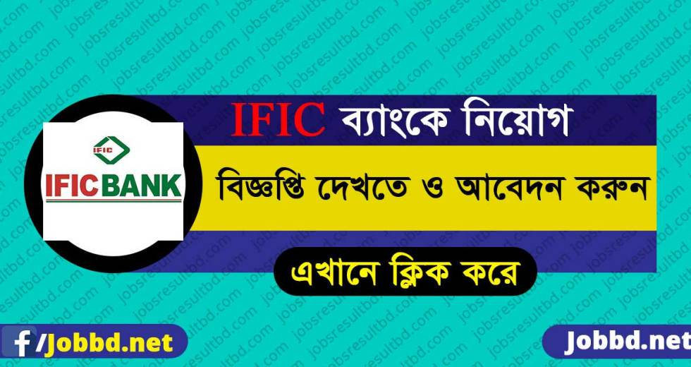 IFIC Bank Job Circular 2019 Apply Process – ificbank.com.bd