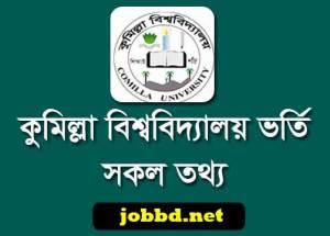 Comilla University Admission Circular 2019-20   www.cou.ac.bd