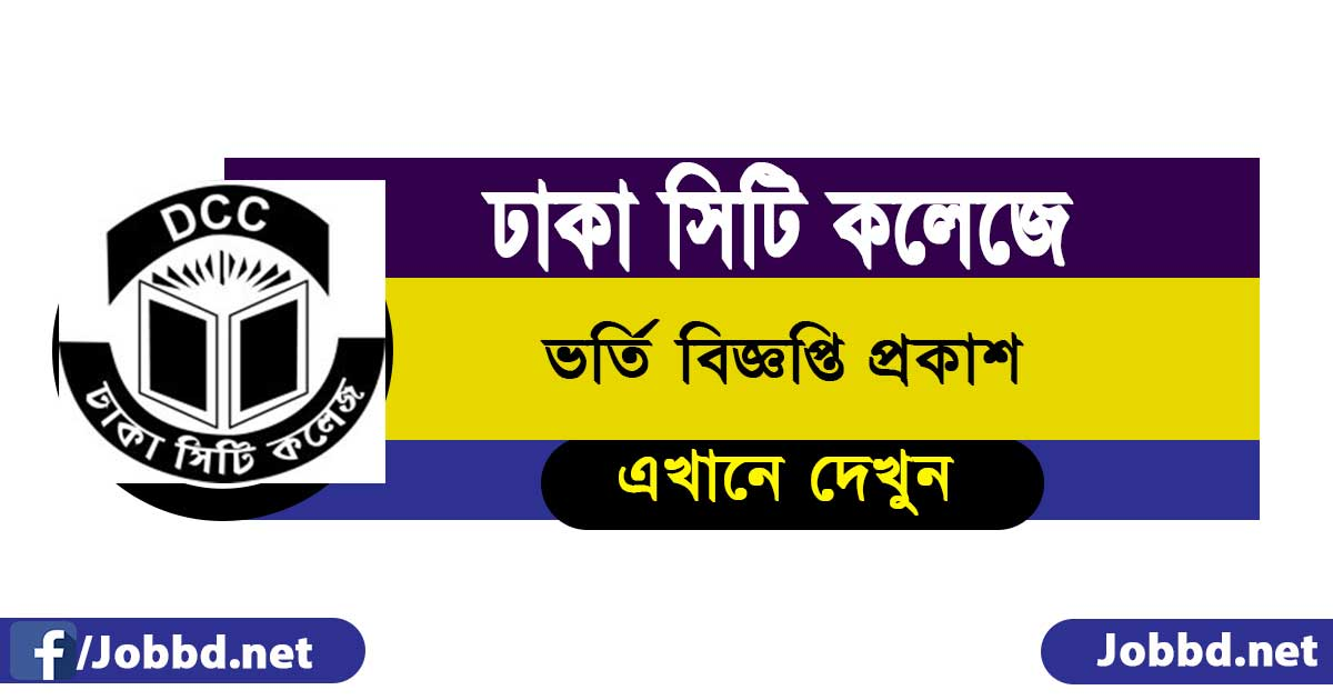 Dhaka City College HSC Admission Circular 2020 Requirements