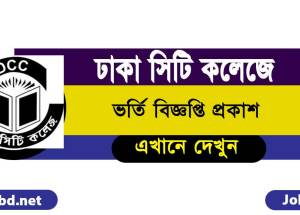 Dhaka City College HSC Admission Circular 2018-JOBBD.NET