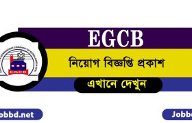 Electricity Generation Company of Bangladesh EGCB Job Circular 2018