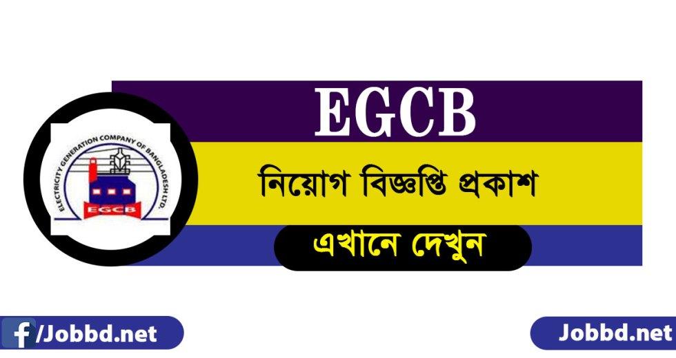 Electricity Generation Company of Bangladesh EGCB Job Circular 2018 – www.egcb.com.bd