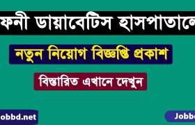 Feni-Diabetes-Hospital-Job-Circular 2018