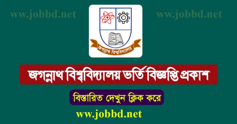 Jagannath University Admission Circular 2019-20 | jnu.ac.bd