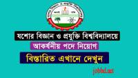 JUST Job Circular 2019 Apply Process- www.just.edu.bd