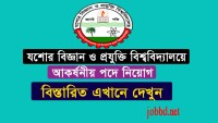 JUST Job Circular 2019 Apply Process- www.just.edu.bd