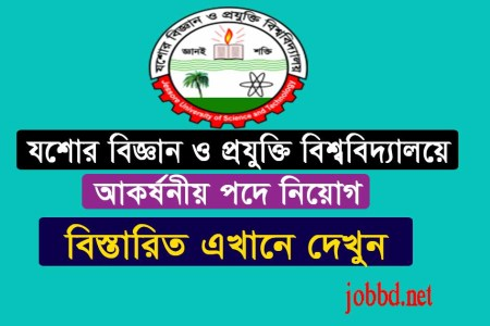 JUST Job Circular 2021 Apply Process- www.just.edu.bd