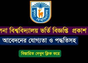 Khulna University Admission Circular 2019-20 -www.ku.ac.bd