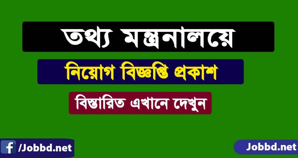 Ministry of Information MOI Job Circular 2018-moi.gov.bd