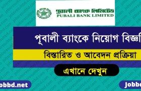 Pubali-Bank-JOb-circular-20187