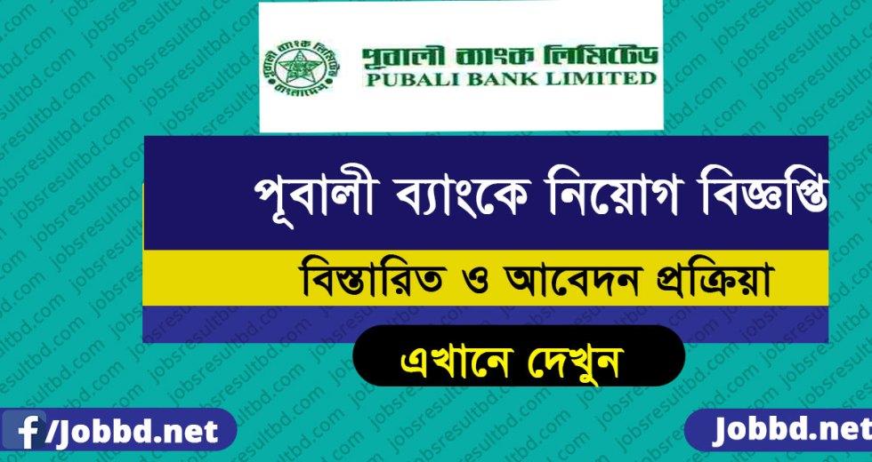 Pubali Bank Job Circular 2018-pubalibangla.com
