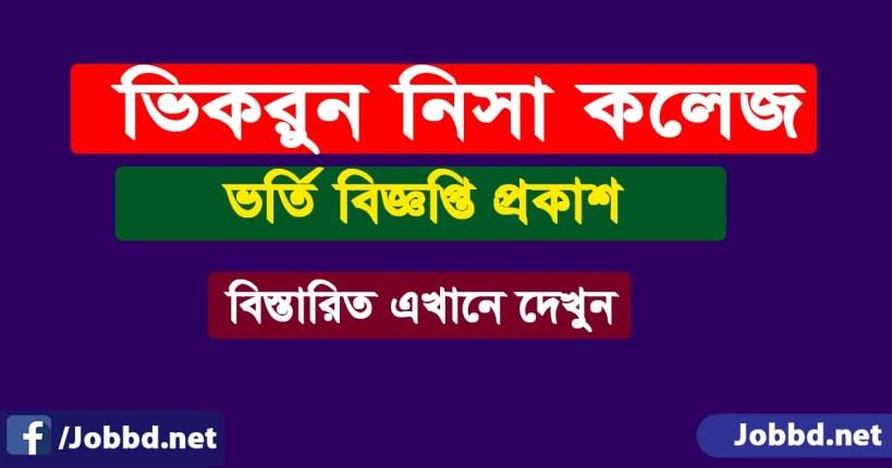 Viqarunnisa Noon School and College HSC Admission Circular 2020