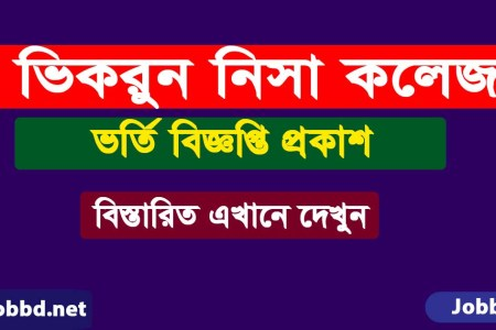 Viqarunnisa Noon School and College HSC Admission Circular 2020