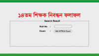 14th NTRCA Written Exam Result 2018-www.ntrca.teletalk.com.bd