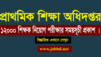 Primary Teacher Admit Card Download 2018 – dpe.teletalk.com.bd