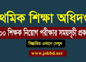 Primary Teacher Admit Card Download 2018 – dpe.teletalk.com.bd