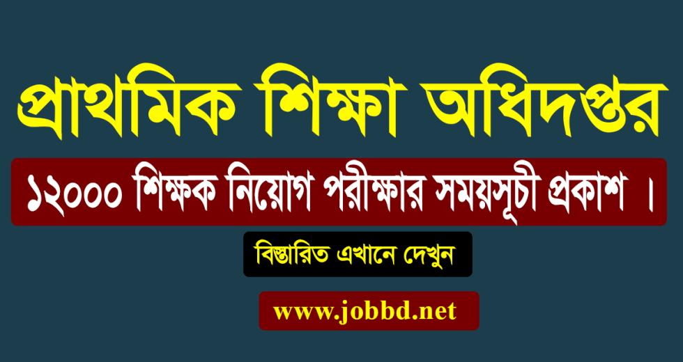 Primary Teacher Admit Card Download 2019 – dpe.teletalk.com.bd