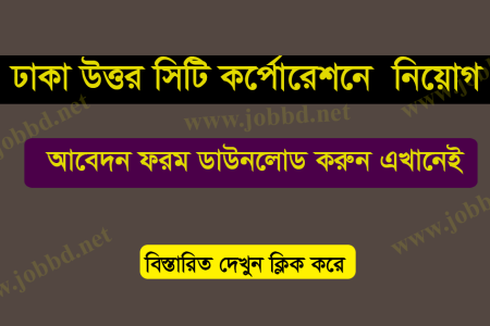 Dhaka North City Corporation Job Circular 2021 – dncc.gov.bd