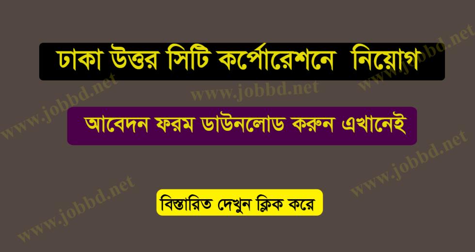 Dhaka North City Corporation Job Circular 2019 – dncc.gov.bd