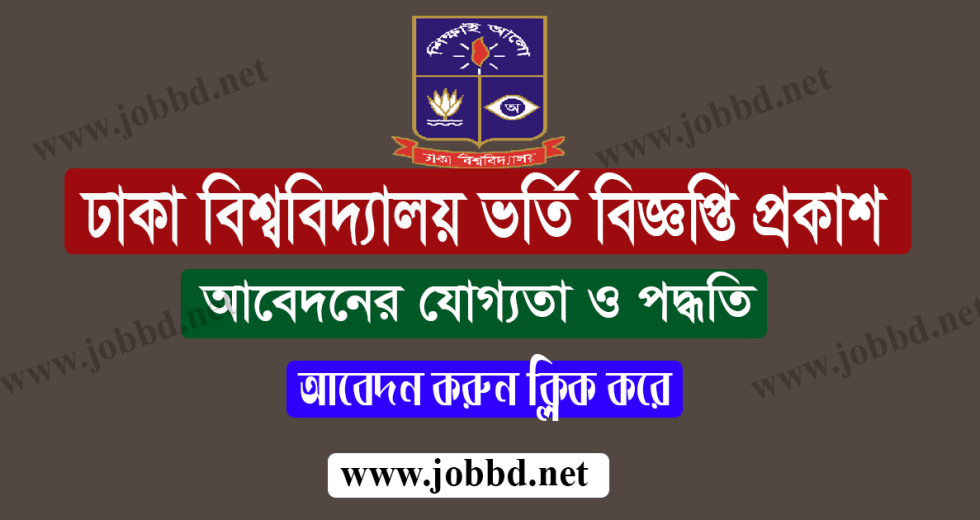 Dhaka University Admission Circular 2019-20 – www.du.ac.bd