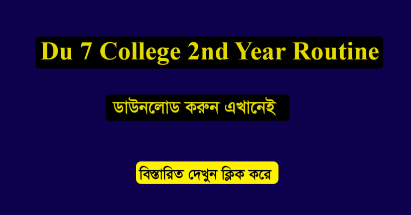 DU 7 College Honours 2nd Year Routine 2019 – 7college.du.ac.bd