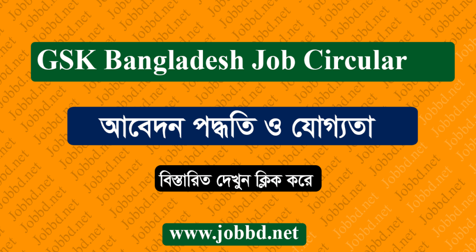 GSK Bangladesh Job Circular 2018 and Result – www.jobbd.net