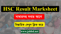 HSC Result Marksheet 2018 All Education Board HSC Marksheet 2018