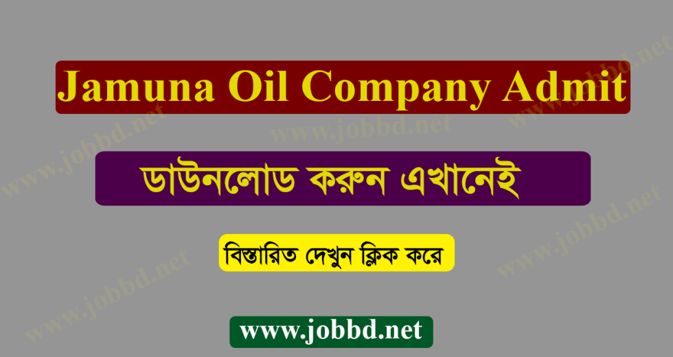 Jamuna Oil Company Limited JOCL Admit Card Download 2018