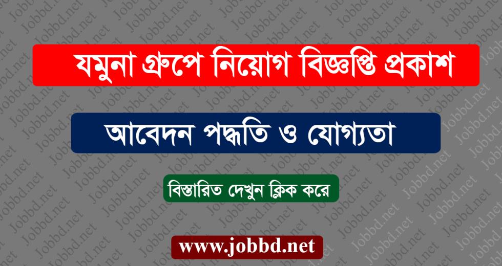 Jamuna Group Job Circular 2018 – jamunagroup.com.bd