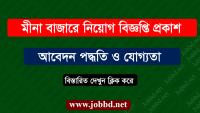 Meena Bazar Job Circular 2018 and Result – www.jobbd.net