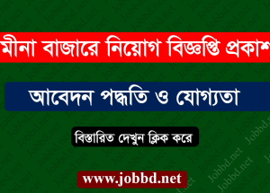 Meena Bazar Job Circular 2018 and Result – www.jobbd.net