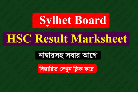 Sylhet Board HSC Result 2018 Marksheet With Number-eboardresults.com