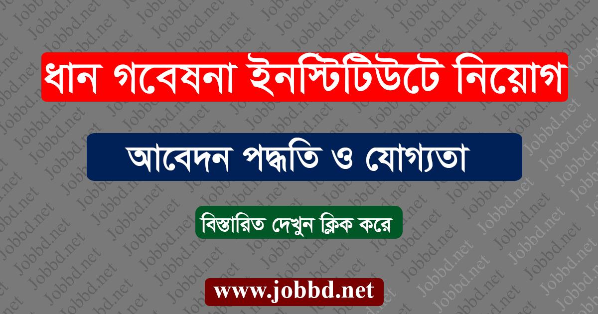 Bangladesh Rice Research Institute BRRI Job Circular 2021 -brri.gov.bd