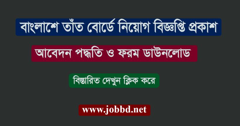 Bangladesh Handloom Board Job Circular 2020 BHB Job Circular 2020