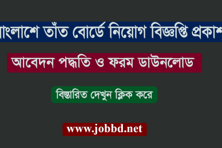 Bangladesh Handloom Board Job Circular 2019 BHB Job Circular 2019