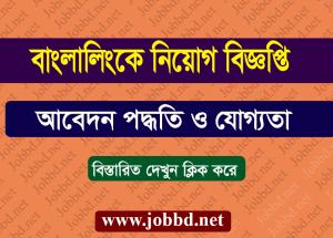 Banglalink Job Circular 2018 Apply Online  – Jobbd.net