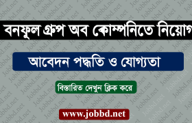 Banoful Group of Companies Job Circular 2018
