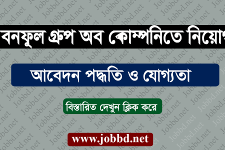 Banoful Group of Companies Job Circular 2020 – banofulgroup.com