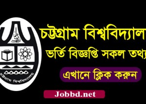 Chittagong University Admission Circular 2018-19 – cu.ac.bd