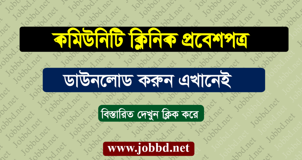 Community Clinic Admit Card Download 2018 CHCP Admit Card Download
