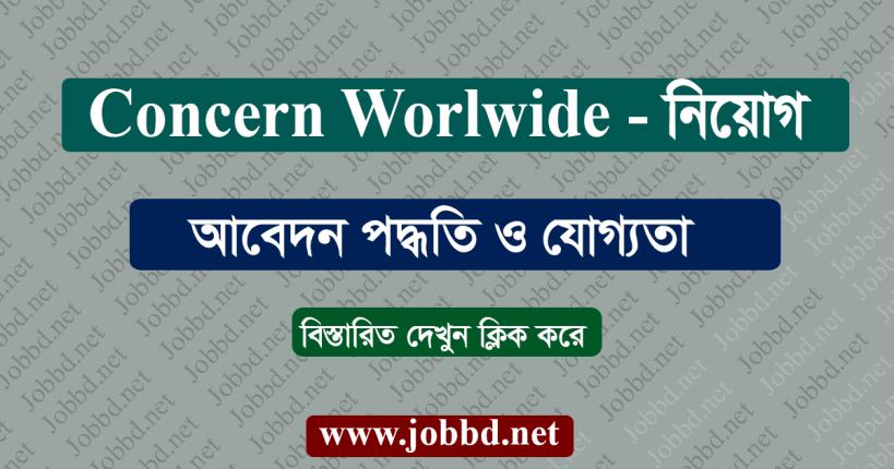 Concern Worldwide Job Circular 2020 – www.concern.net