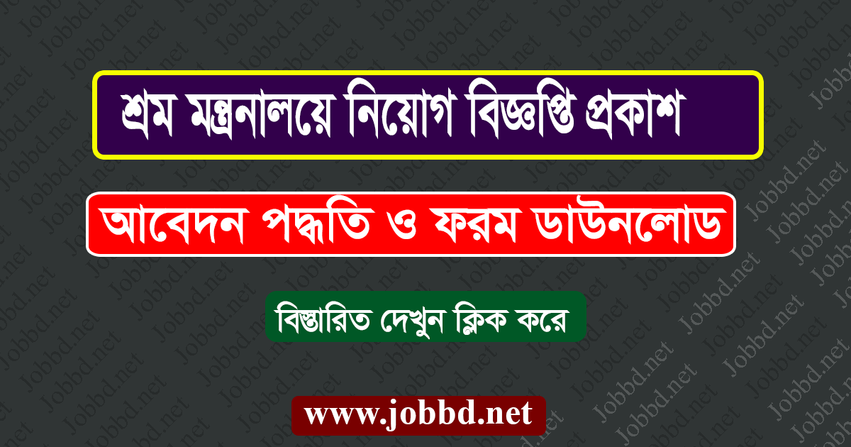 Department of Labour DOL Job Circular 2021 – dol.gov.bd
