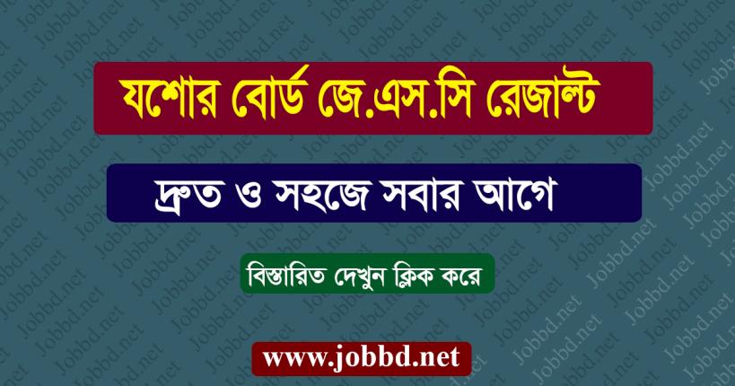 Jessore Board JSC Result 2018 – jessoreboard.gov.bd