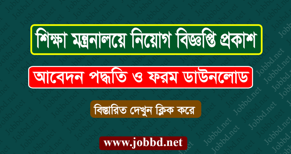 Ministry of Education Job Circular 2019 – www.moedu.gov.bd