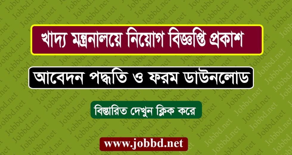 Ministry of Food Job Circular 2018 Admit Card Download- mofood.gov.bd