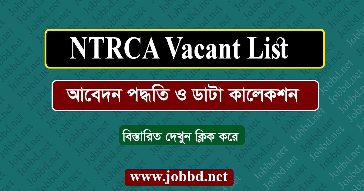 NTRCA Job Recruitment vacant list 2018 – ngi.teletalk.com.bd
