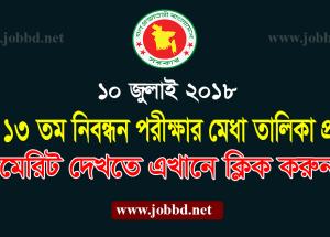 NTRCA Merit List 2018 1st-13th NTRCA Merit list – www.ntrca.gov.bd