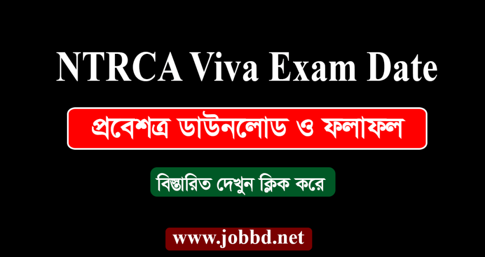 14th NTRCA Viva Date and Result 2018  – ntrca.gov.bd