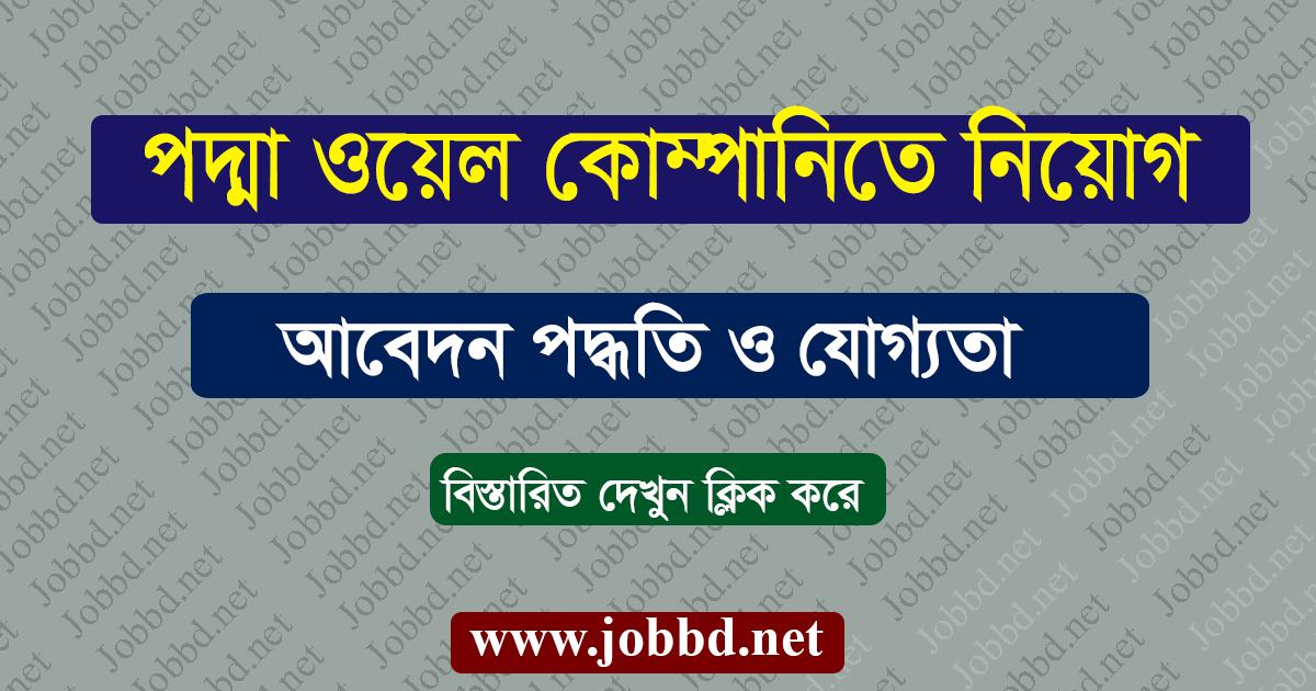 Padma Oil Company Limited Job Circular 2020 – pocl.gov.bd