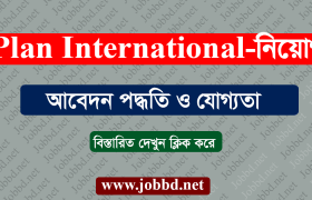Plan International Bangladesh Job Circular 2018
